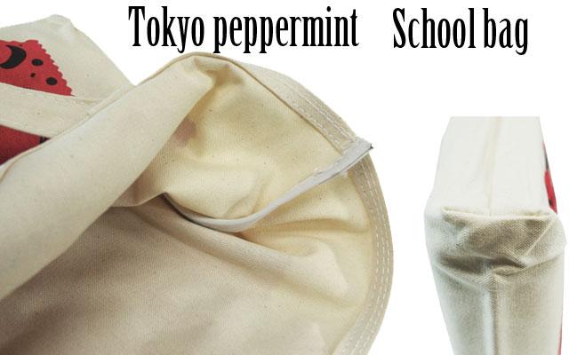 schoolbag-mati